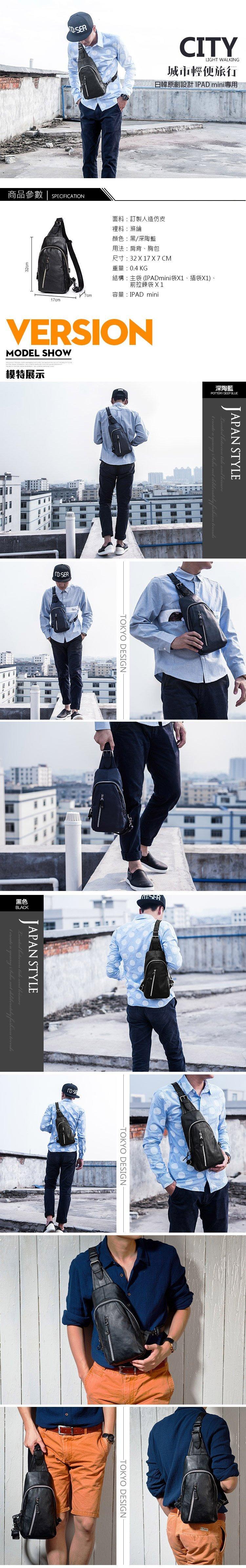 肩背包/胸包-藍/黑-城市行走