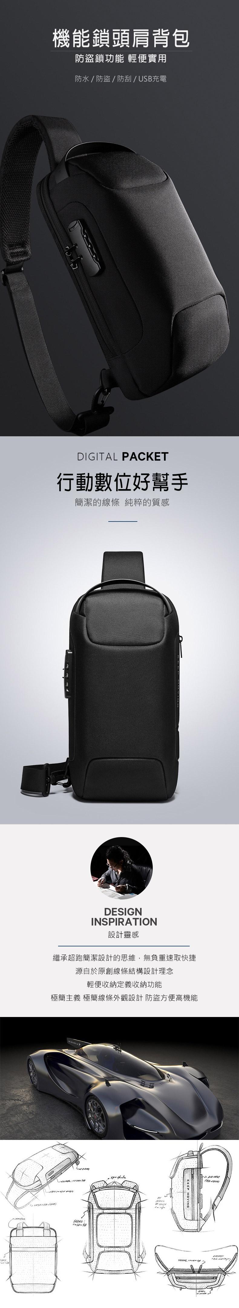 肩背包/胸包滌綸-黑-機能鎖頭 男包