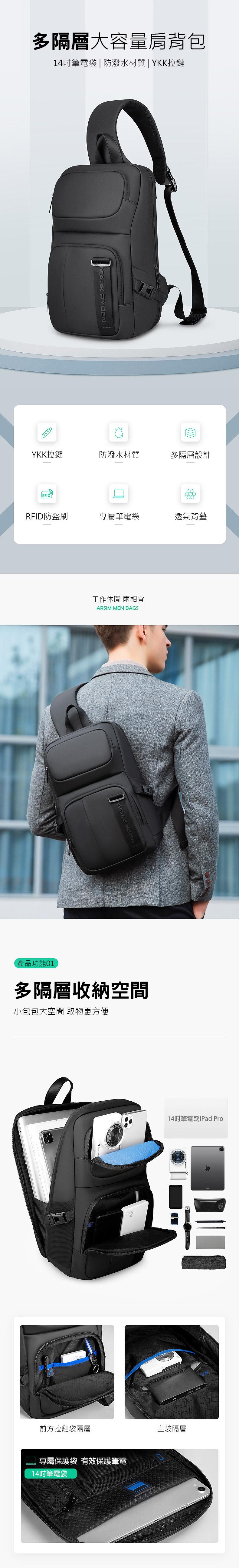 肩背包/胸包尼龍-黑-有容乃大 男包